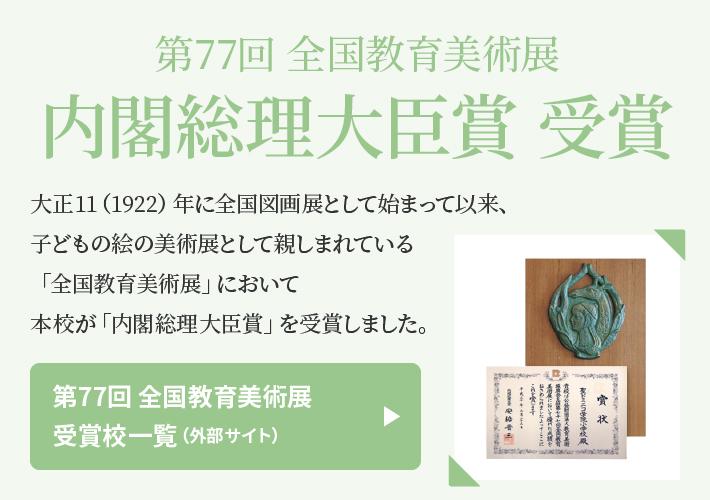 全国教育美術展 内閣総理大臣賞 受賞