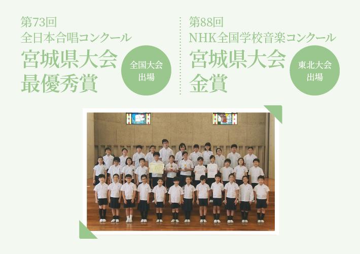 NHK全国学校音楽コンクール 宮城県大会金賞